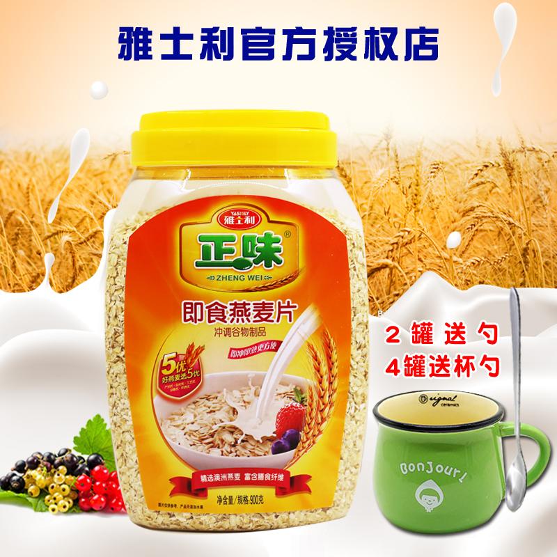 雅士利正味即食燕麦片900g罐装营养早餐冲饮饮品代餐免煮纯燕麦片