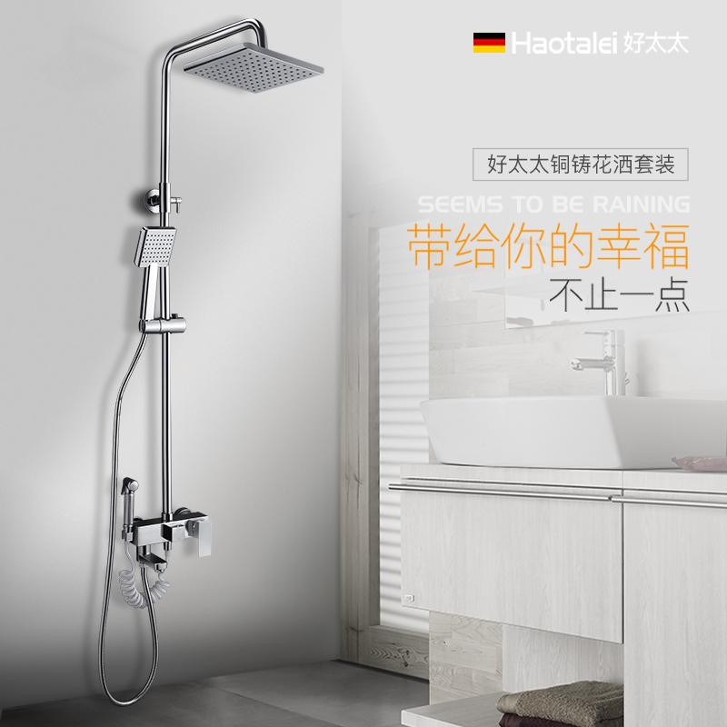 德国好太太淋浴花洒套装全铜 家用淋雨卫浴淋浴器挂墙式浴室喷头