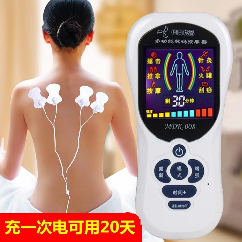 全身家用按摩器多功能肩頸椎腰部理療數碼經絡脈沖電療針灸按摩儀