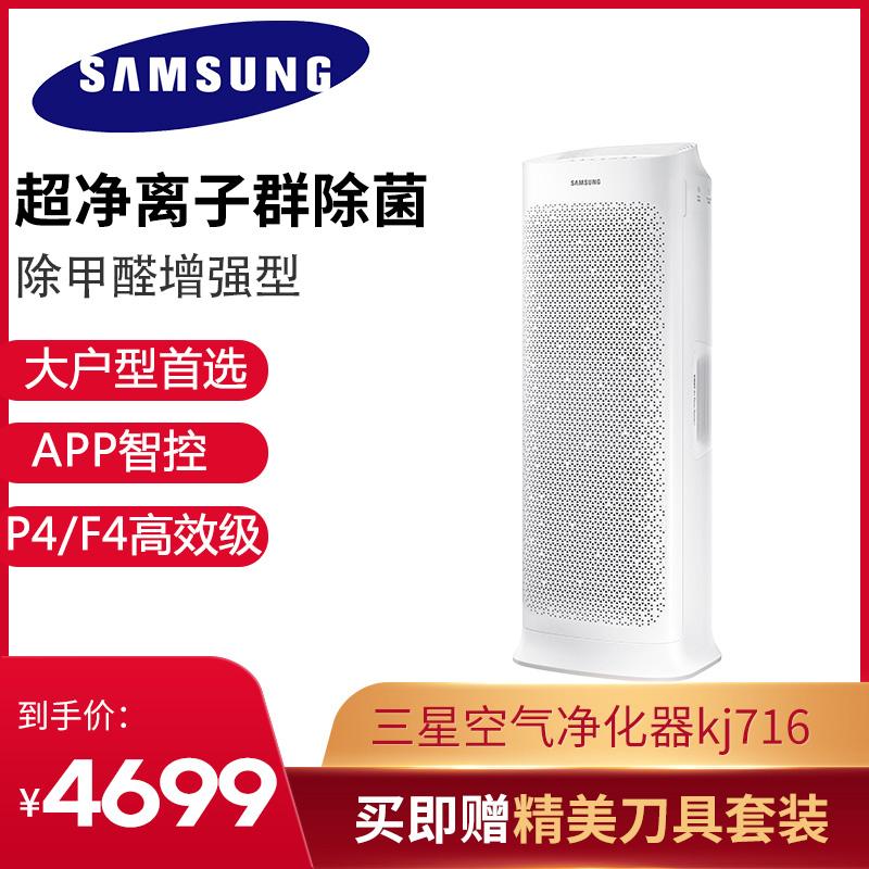 [乐视通生活电器健康馆空气净化,氧吧]Samsung/三星 KJ716G-月销量0件仅售4699元