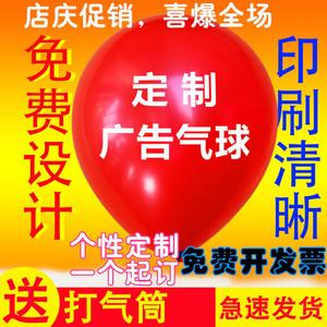 广告logo图案印刷金属色幼儿园气球