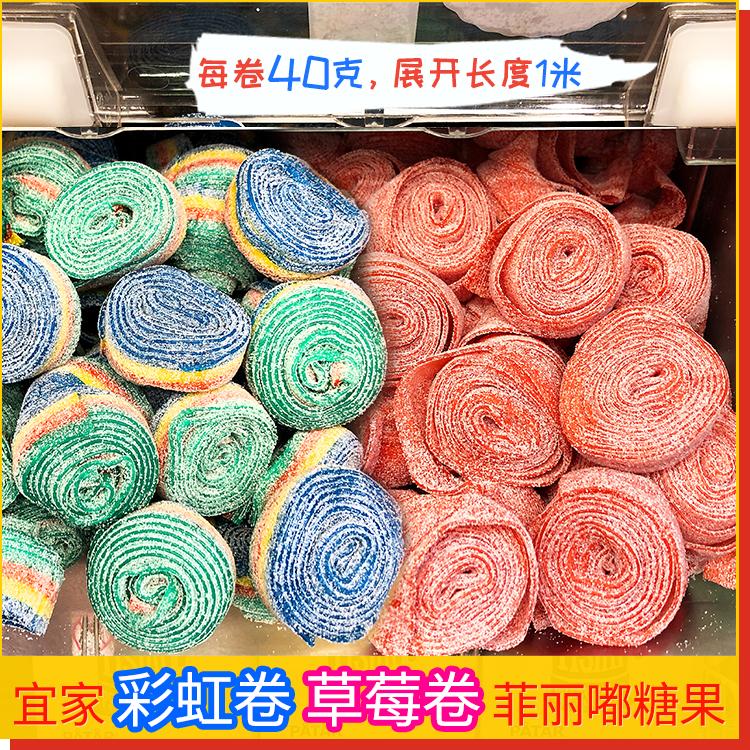 热销193件限时抢购现货上海宜家彩虹卷草莓卷星期六