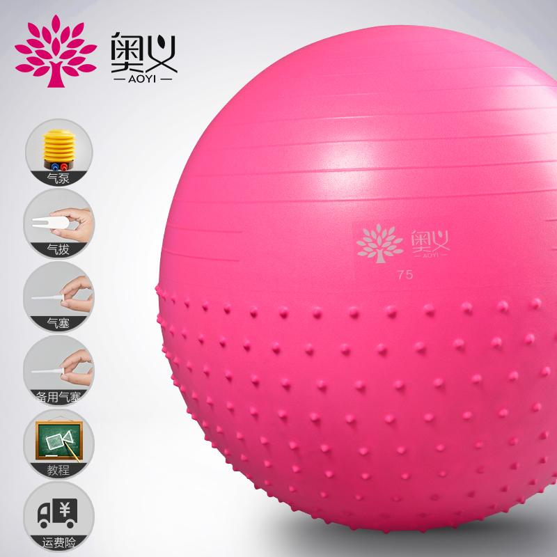 奥义加厚防爆颗粒瑜伽球健身练腰练腿训练平衡带按摩点健身球
