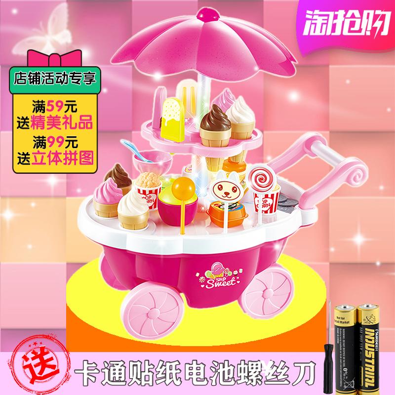 过家家儿童玩具购物冰淇淋小女孩子手推车3糖果6雪糕套装生日礼物