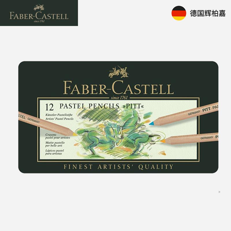 德国辉柏嘉PITT粉彩彩色铅笔 pastel pencils 12色彩铅笔 绿铁盒