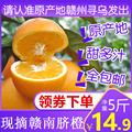 江西赣南脐橙赣州手剥甜橙子新鲜10寻乌现摘当季水果整箱净重5斤