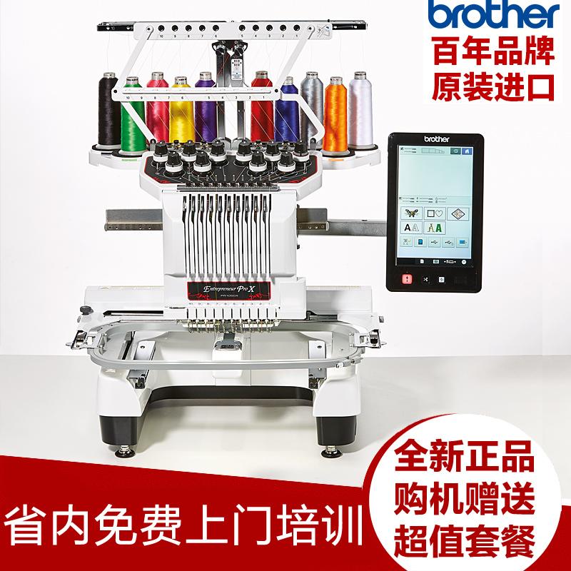 兄弟绣花机PR-1050X商用工业绣花机电脑绣花机刺绣机单头十针花样