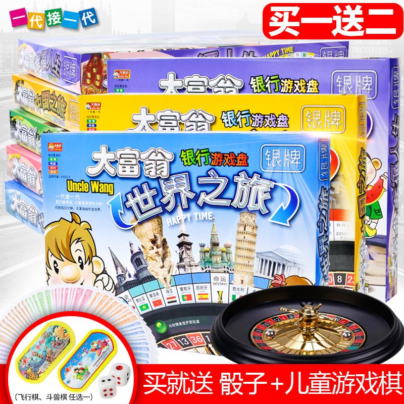 Подлинный ребенок миллионеров мир путешествие игра сильный рука шахматы земля свойство большой вешать банк стол тур китай путешествие игрушка