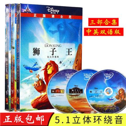 迪士尼狮子王辛巴全集儿童dvd碟片