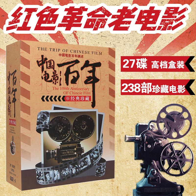 正版中国红色革命老电影百年经典珍藏怀旧合集dvd光盘碟片视频