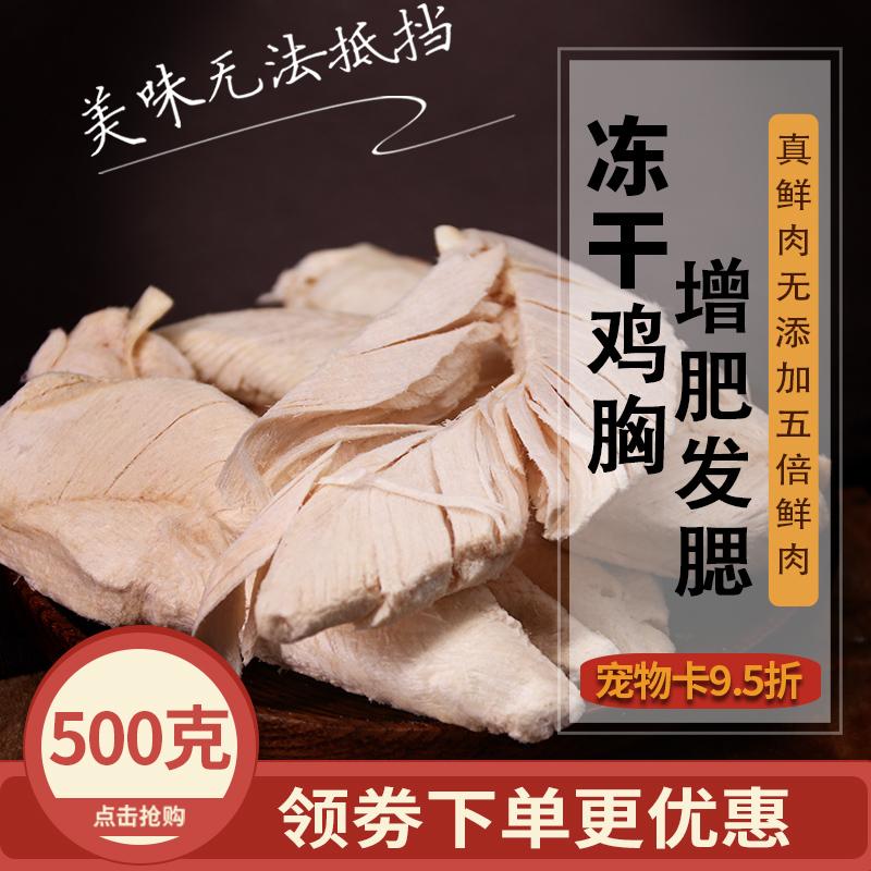 赣心高品质冻干鸡胸肉500g