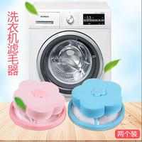 查看洗衣机过滤网袋滚筒漂浮除毛器通用网兜袋衣物细网护洗袋清洁毛球价格
