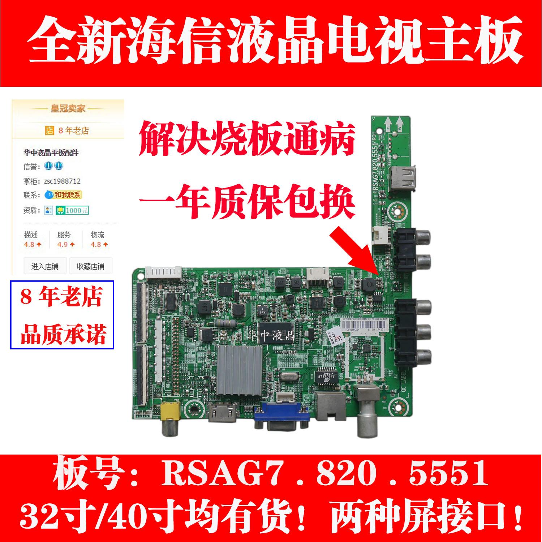 海信LED32/LED40K20JD LED32EC260JD RSAG7.820.5551/5838主板