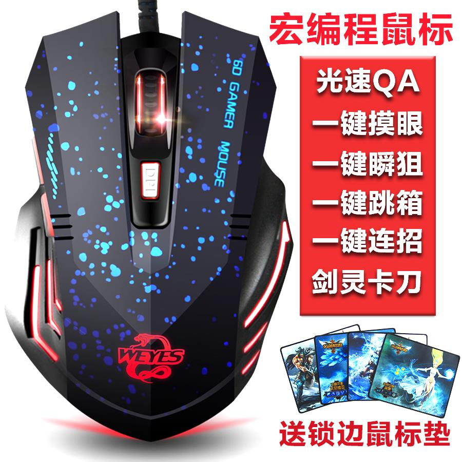 午夜蛇游戏鼠标 宏编程有线静音lol cfdota2电竞台式笔记本大手鼠