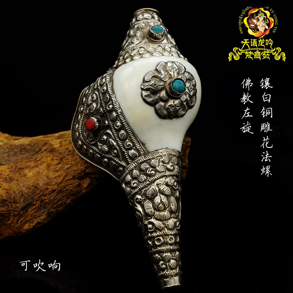 印度白海螺尼泊尔手工包铜雕花镶嵌宝石八吉祥八供法螺17cm Изображение 1