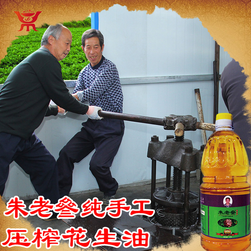 Peanut oil farm self pressing 2020 new oil household edible oil pure ancient physical pressing Cereals, Oils and vegetable oils