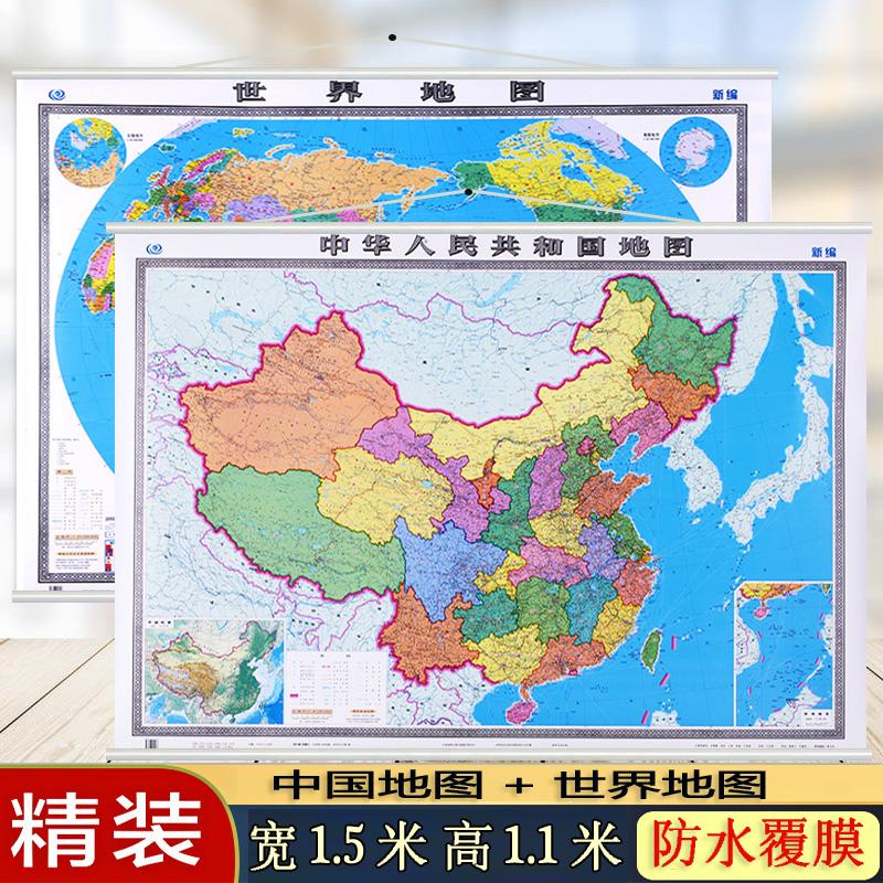 2021中国地图挂图世界地图挂图套装1.5米x1.1米无拼缝挂图商务办公室墙面挂图 教学教辅挂图 会议室及书房挂图 Изображение 1