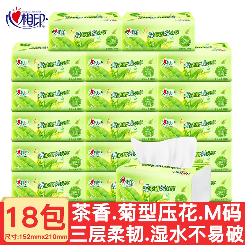 心相印茶语3层软抽纸巾家用餐巾纸