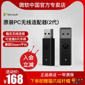 微软Xbox无线适配器xbox手柄 无线适配器二代 PC无线适配器xbox适配器 Xbox 无线适配器xbox接收器手柄配件
