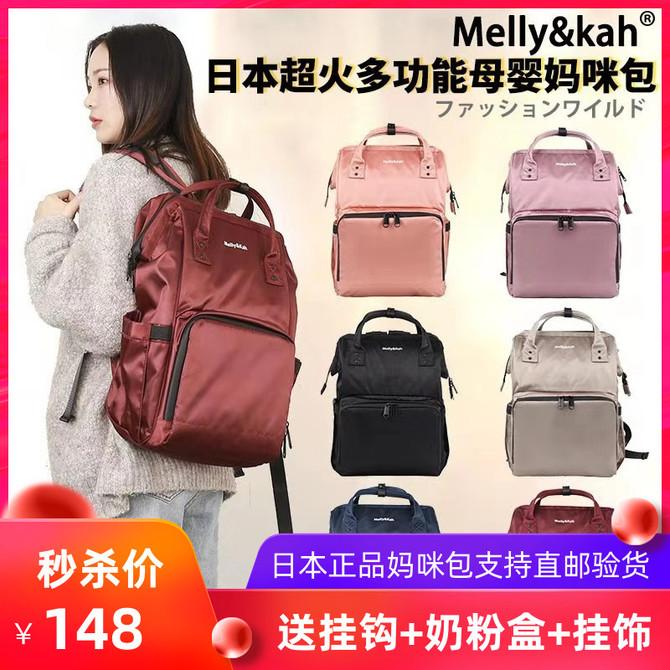 款 日本妈咪包2020新 母婴包双肩包多功能大容量防水宝妈旅行背 代购
