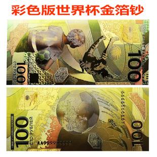 金箔钞世界杯彩色款 精致收藏品厂家直销跨境货源机器工艺非纸钱币