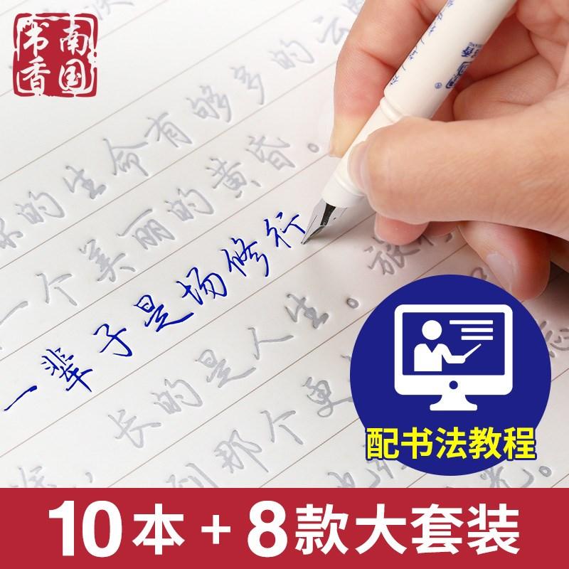 凹槽字帖成人行楷书硬笔书法速成大学男女生字体小清新临摹练字帖