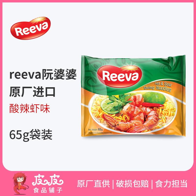 越南进口reeva阮婆婆酸辣虾味煮面65g*1袋装方便面网红泡面小食堂