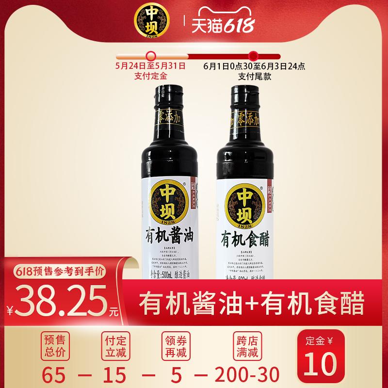 【中坝】有机特级零添加酱油生抽+有机陈醋食醋各一瓶共1000ml