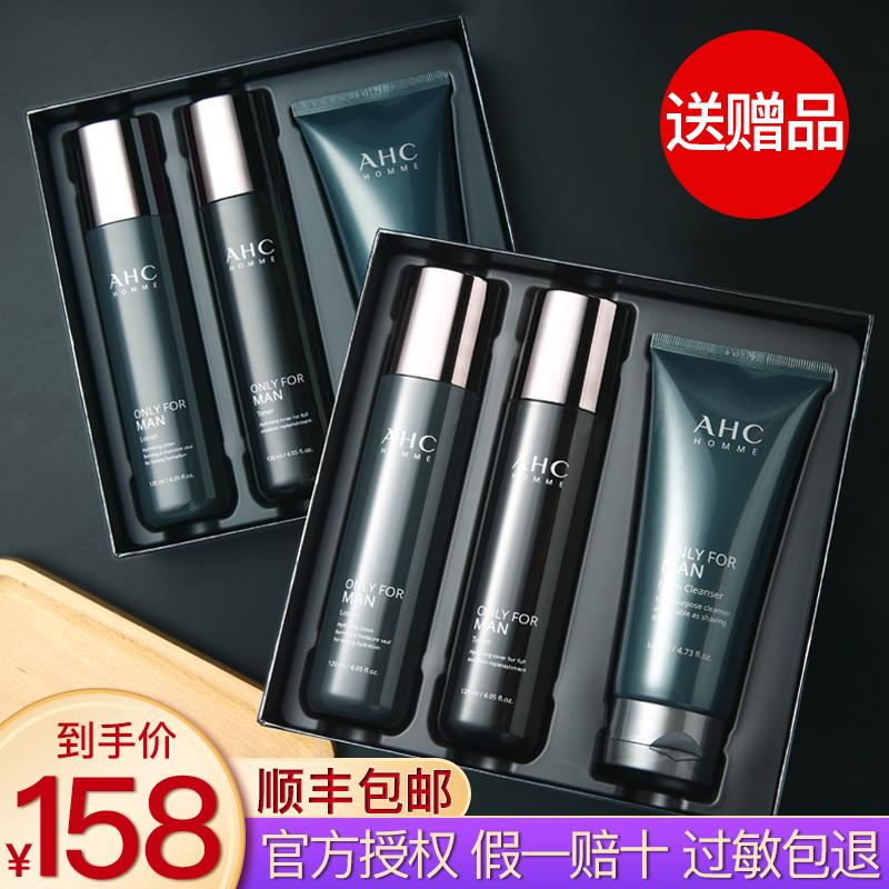 韩国AHC男士水乳三件套护肤品套盒套装男生装洗护控油祛痘礼物