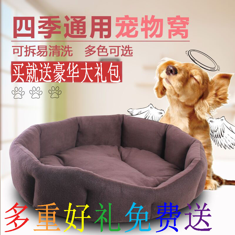Dogs nest can be removed and cleaned teddy bear golden fur nest Samoye large dog bed dog pad dog kennel pet supplies
