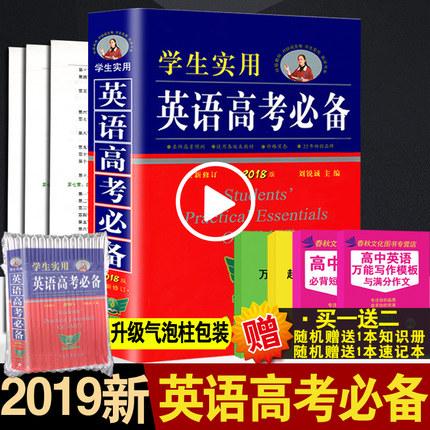 2019正版刘锐诚学生基础知识手册