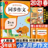 《小学三年级同步作文下册》湖南教育出版社  券后6.8元包邮