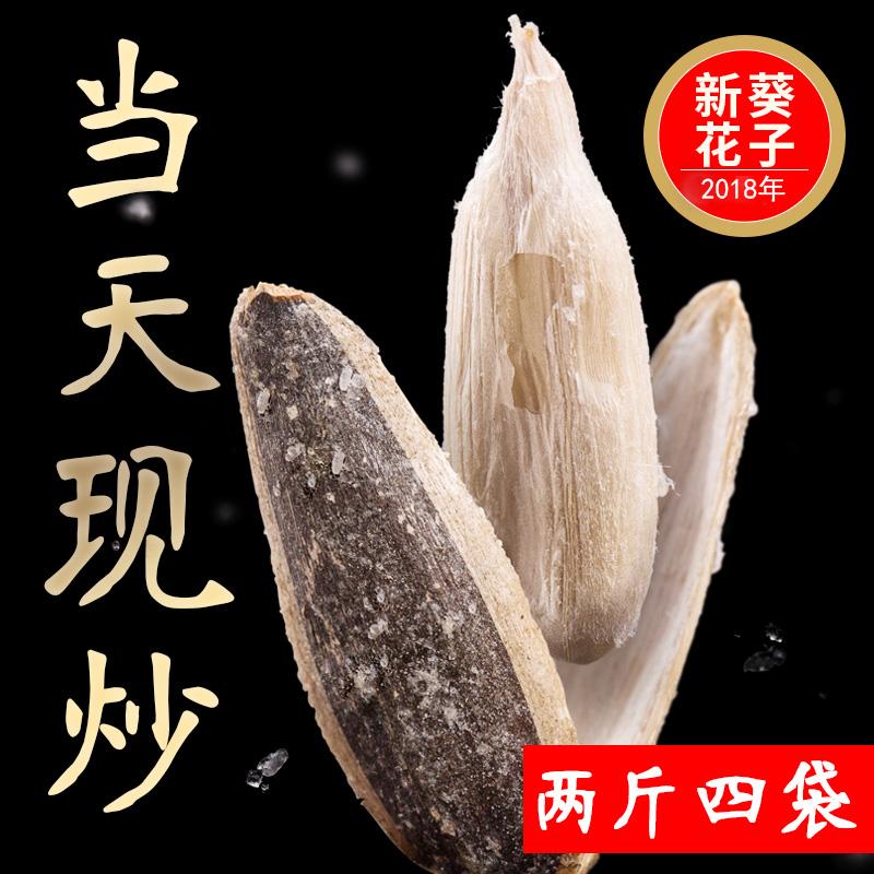 陕北特产椒盐瓜子咸味大葵花籽香瓜子二斤装零食散装批发盐�h炒货