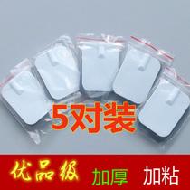 数码针灸按摩仪针式贴片 经络仪理疗仪加硅胶导线电极贴片阿是贴