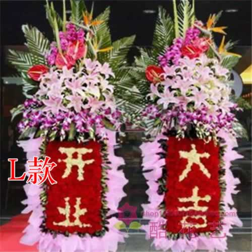 Opening ceremony of flower basket in Luoyang, Henan Province