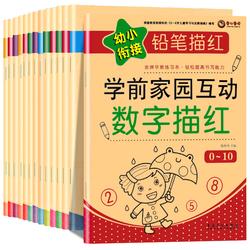 幼小衔接教材全套数字拼音描红本幼儿园初学者加减法写汉字练字帖