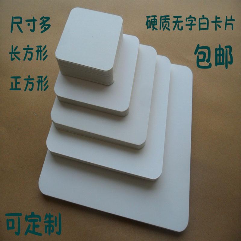 350克白卡纸硬质纸卡正方形长形卡片学习手写识字单词拼音手绘卡