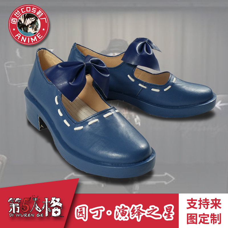 Baishi animation fifth personality gardener LAN boudoirs dream cos shoes customized performance star Cosplay shoes around