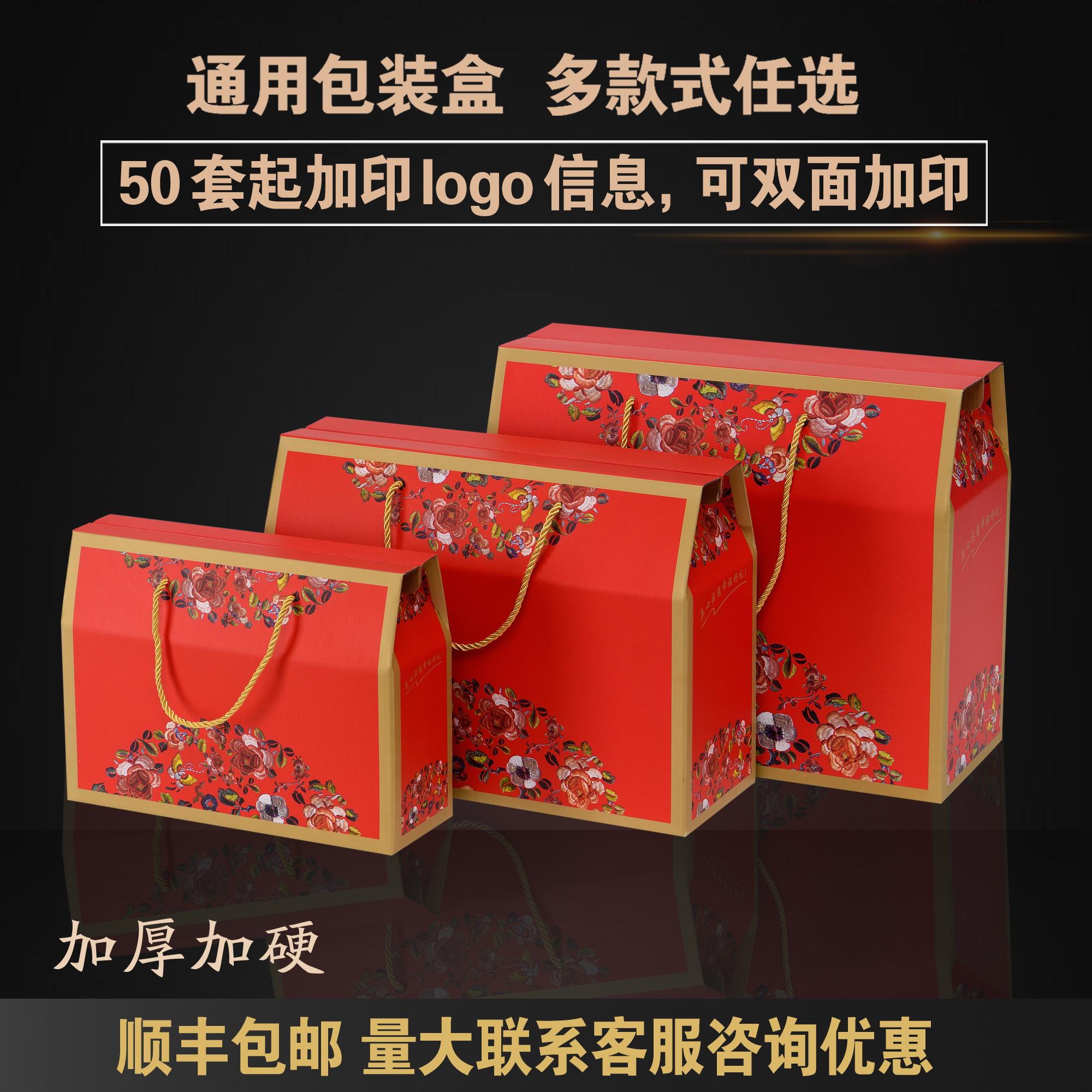 高档年货包装盒核桃红枣熟食八大碗礼盒新疆特产手提礼品包装盒