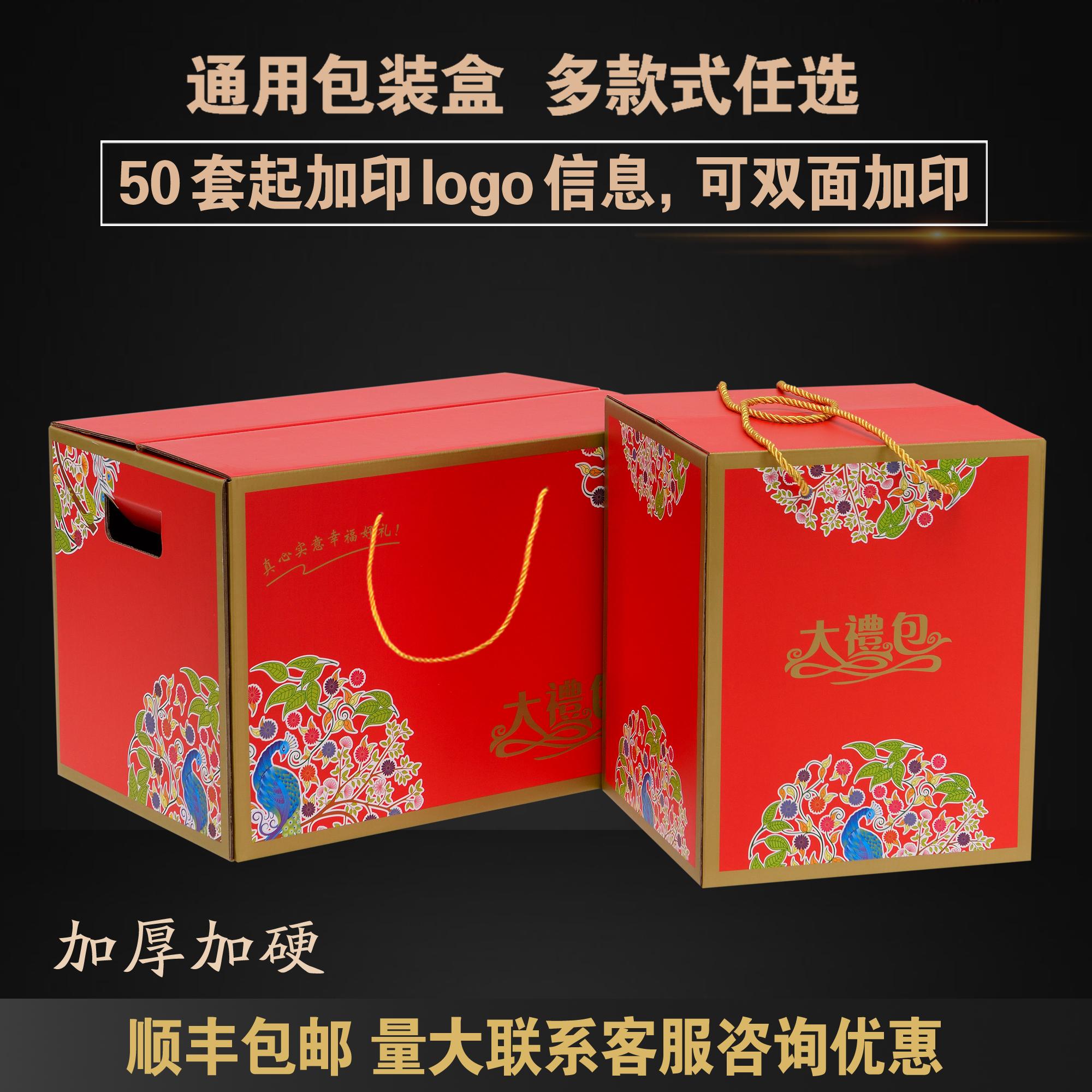 年货通用大礼包礼品盒包装盒熟食海鲜干货高档手提礼盒包装盒定制