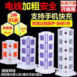 多功能立式插座带USB接线板多孔立体排插板创意<span class=H>魔方</span>家用多用充电