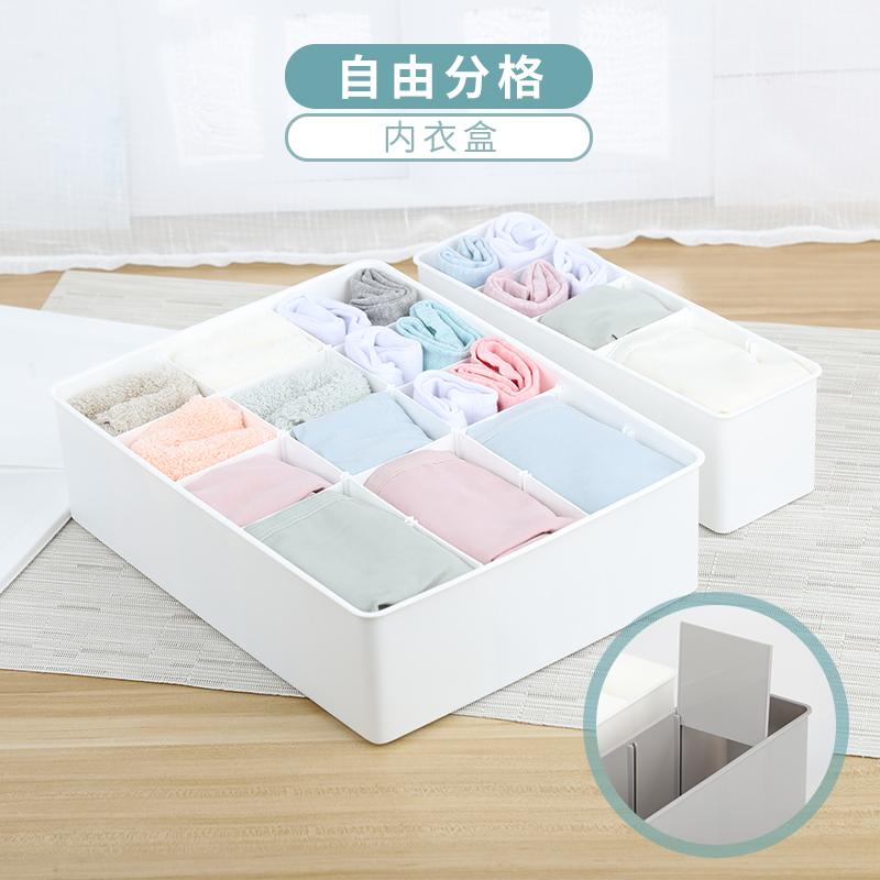 自由分格内衣收纳盒袜子内裤盒可拆分储物盒衣柜整理盒塑料带盖