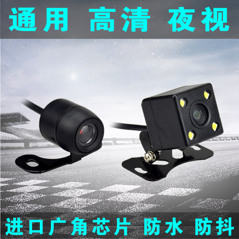 After GM car after driving recorder camera car rear view reversing camera ultra high-definition night vision infrared