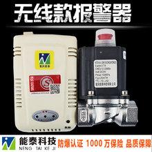 开放式厨房燃气报警器家用无线联动切断阀天然气可燃气体探测器