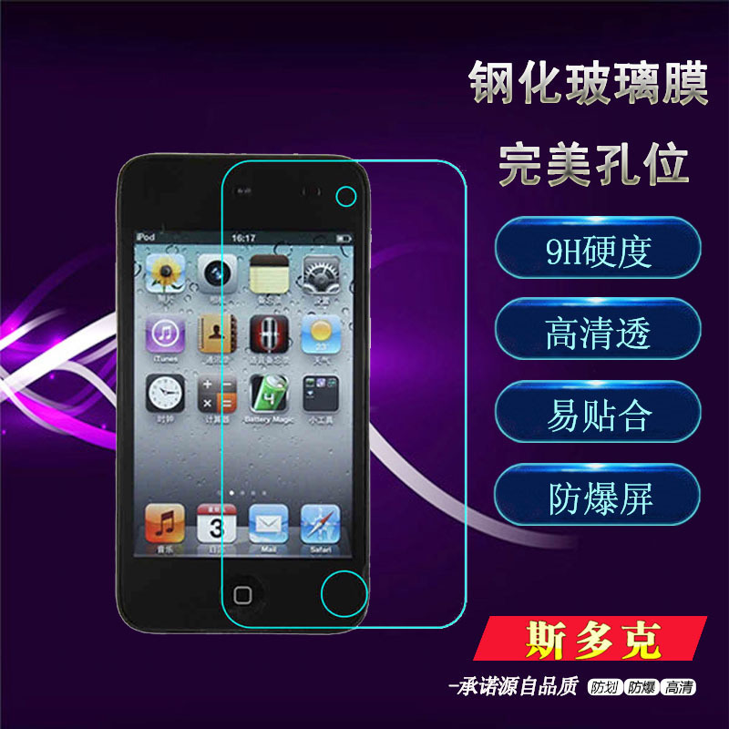 ipod touch6 钢化玻璃膜 touch5钢化膜 itouch4保护膜 贴膜防爆
