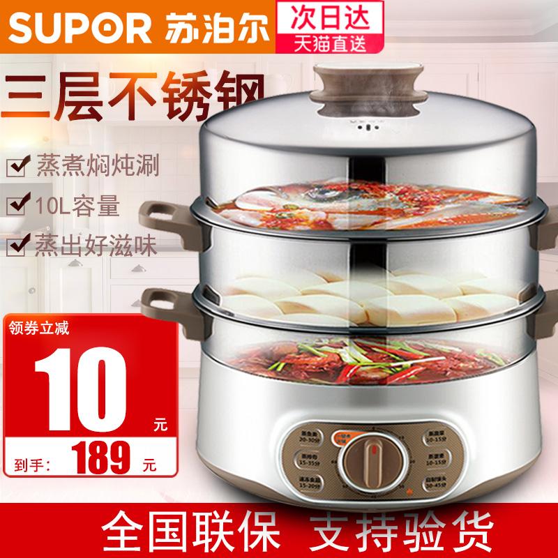SUPOR/ провинция сучжоу причал ваш электричество охота и рыболовство нержавеющей стали многофункциональный большой потенциал домой три охота и рыболовство пароход пар блюдо блюдо