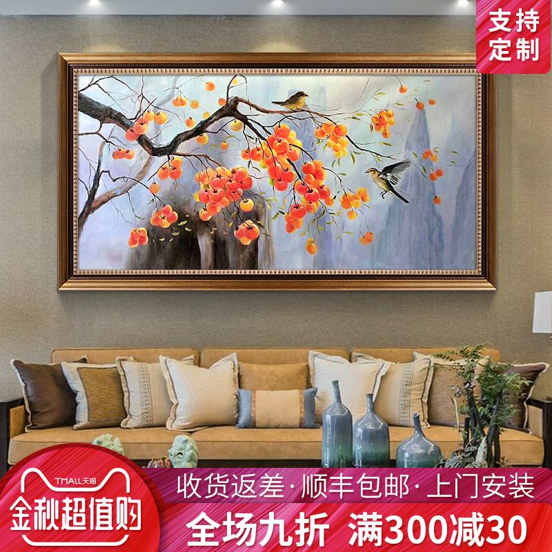 新中式客厅纯手绘油画事事如意装饰画客厅沙发背景挂画柿子油画12-02新券