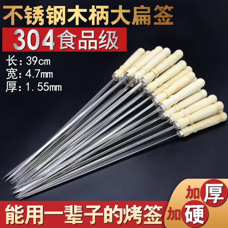 304不锈钢大号木柄烧烤签子羊肉串烤肉工具烤串用品签配件烧烤针