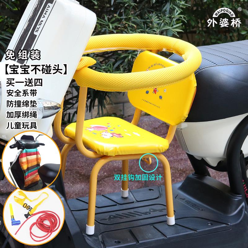 Электрический мотоцикл сиденье ребенок передний черепаха женский большой скутер ребенок сидеть стул электрический велосипед стул