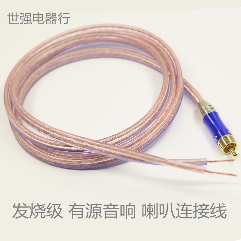 功放连接线发烧级有源音箱单RCA莲花头音箱线惠威M50W音响喇叭线